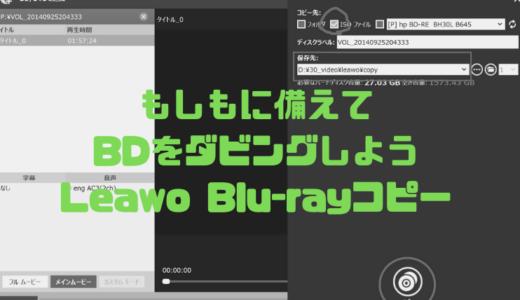 Leawo Blu-rayコピー|もしものときに備えてBDのダビングをしよう!