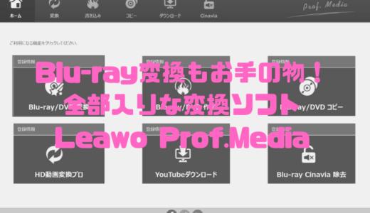 BD・DVD作成、リッピング、動画ファイル変換とAll In OneなLeawo Prof.Mediaを使ってみたので紹介