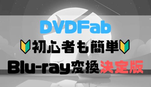 BDを音楽変換にも便利!BDコピー、リッピングするならこれだ!【DVDfab】