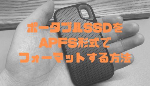【Mac】SanDiskポータブルSSD Extreme PortableをAPFSでフォーマットする方法