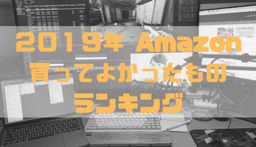 2019年Amazon買ってよかったものランキング