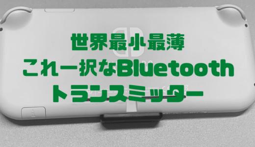 【Nintendo Switch】最薄Bluetooth!無線イヤホン使うならこれ一択 GuliKit Route Air