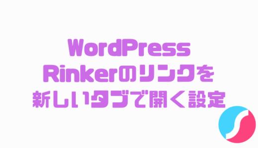 Rinkerのリンクを新しいタブで開くようにする【WordPress】