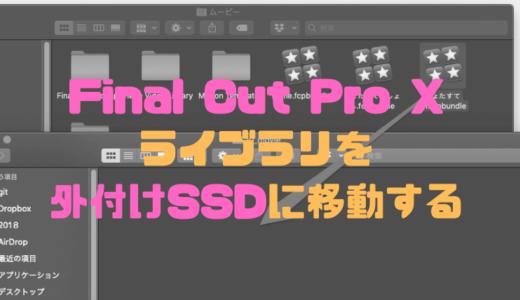 Final Cut Proのライブラリを外付けSSDに移動する方法