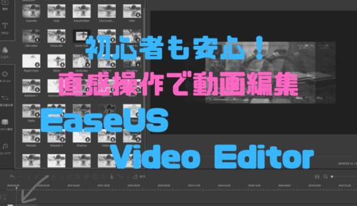 【レビュー】初心者も使いやすい直感操作で動画編集できるEaseUS Video Editor使ってみた