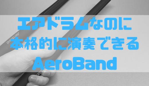 どこでもドラム演奏?!エアドラムなのに本格的に演奏できるAeroBandが面白いゾ