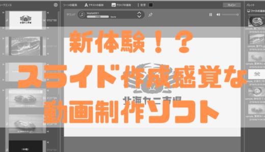 Souc!e?を使えば難しいことは一切必要ナシ!パワポ感覚で簡単動画作成!
