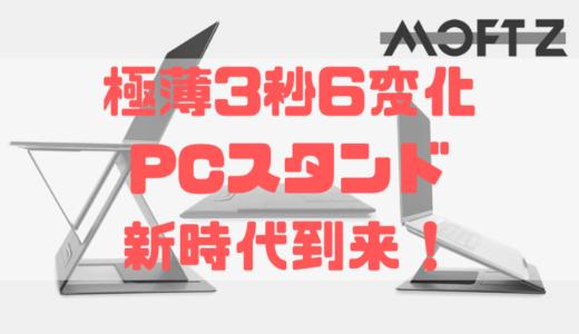 【レビュー】MOFT Z|極薄なのに簡単6変化!神スタンドで作業効率UP