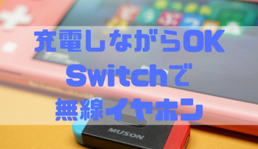【Nintendo Swtich】充電もボイチャも対応!MUSON Bluetoothトランスミッター MK3