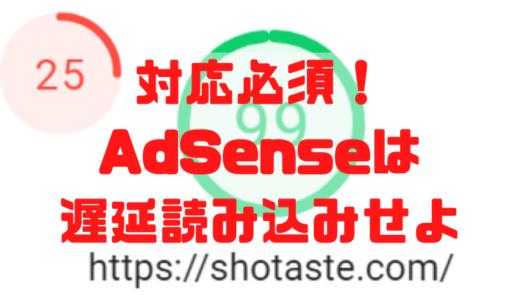 AdSense入れてるなら対応必須!遅延読込で表示速度爆速化しよう!
