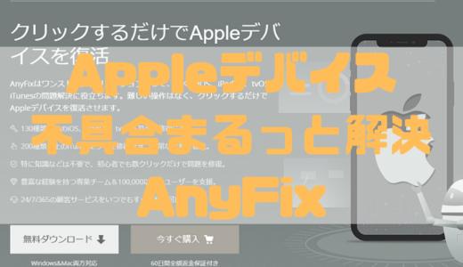 不具合が発生したAppleデバイスを復活できるAnyFixが登場