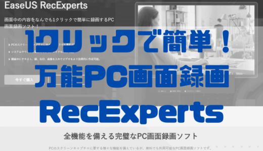 1クリックで簡単!万能PC画面録画ソフトEaseUS RecExperts