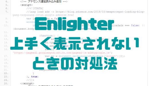 シンタックスハイライターEnlighterが他のプラグインと干渉して上手く表示されないときの対処法