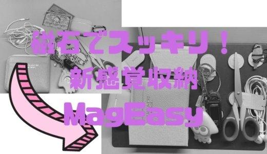【レビュー】磁石でスッキリ!新感覚収納MagEasy