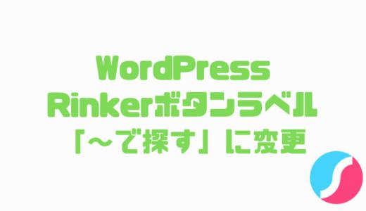 Rinkerのボタンの表記を「~で探す」に変更する【WordPress】