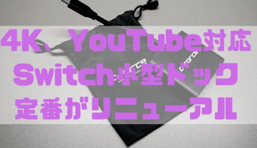 【Nintendo Switch】4K、YouTube対応!小型ドック老舗C-Forceから新登場【CFS001】