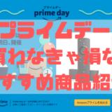 【2020】この機会を逃すな!Amazonプライムデーおすすめガジェットピックアップ