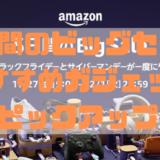 【2020】見逃すな!ブラックフライデー&サイバーマンデーおすすめガジェットピックアップ