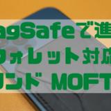 【レビュー】MOFT x MagSafeの進化したウォレット対応スタンドMOFT X