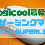 【レビュー】軽すぎてびっくらこいた Logicool最軽量ゲーミングマウス G PRO X SUPERLIGHT