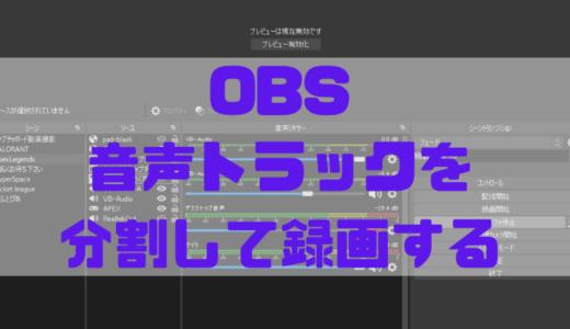 【OBS】必読!VB-CABLEを使ってゲーム音、VC、マイクの音声トラックを分けて録画する方法
