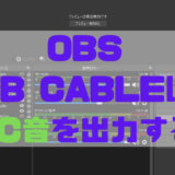 【OBS】Discord、LineのVC(通話音声)をVB-CABLEに出力する方法