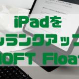 【レビュー】iPadをワンランクアップ!全ユーザにおすすめなケースの決定版MOFT Floatが超便利!