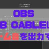 【OBS】仮想ミキサー、オーディオルーターいらずで簡単!VB CABLEにゲーム音を出力する方法
