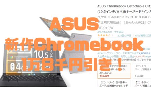 【4/8まで!】ASUSから新発売の2in1 Chromebookがいまなら1万8千円引きで買える!!