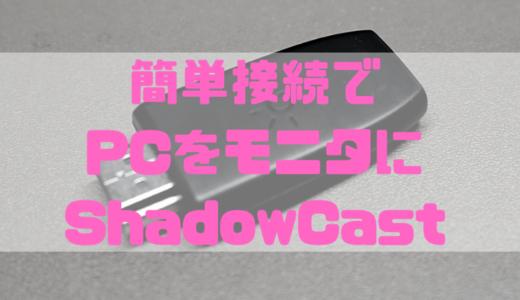 簡単接続でPCをモニタに!Switchも簡単に録画・配信できるGENKI ShadowCastが登場