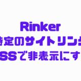 Rinkerの特定のサイトリンクだけをCSSで非表示にする方法