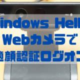 【レビュー】Windows Helloで快適ログオン!WEBカメラ UCAM-CF20FBBK