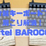 【レビュー】肩こり改善!気軽に分離キーボードデビュー!Mistel BAROCCO MD770