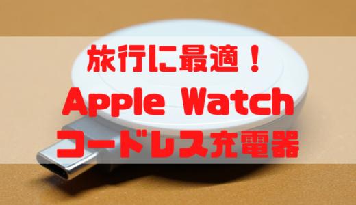 超小型Apple Watch充電器!Anker Portable Magnetic Chargerはマストアイテム!