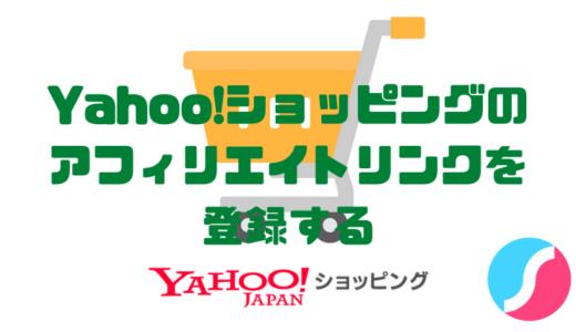 Yahoo!ショッピングのアフィリエイト登録!おすすめASP紹介!