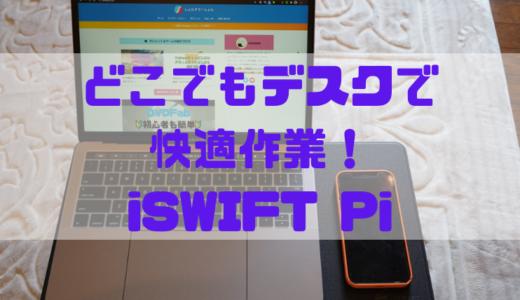 どこでもPCデスクで快適作業!iSWIFT Pi