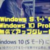 【Surface Laptop】Windows 10 SモードからWindows 10 PROに無償アップグレードする方