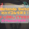 Nintendo Switch購入したならコレを買え!ドックなしでTV出力できる「C-Force」が超便