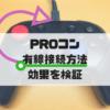 【操作性向上】 Switch Proコントローラーを有線接続する方法とその効果