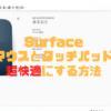 Surfaceのマウスとタッチパッドを超快適にする方法