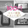 Nintendo Switchコスパ最強スタンド 100円!ダイソー「スマートフォンスタンド」紹介